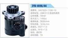 大柴6113发动机19齿方向机转向助力泵,叶片泵/ 3407020-113B-10(ZYB-1419L-44)