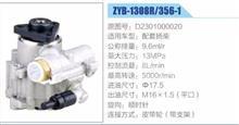 扬柴发动机皮带轮式方向机转向助力泵,叶片泵 /D2301000020(ZYB-1308R356-1)