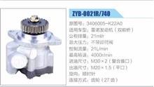 雷诺发动机27齿方向机转向助力泵,叶片泵/ 3406005-K22A0(ZYB-0021R740)