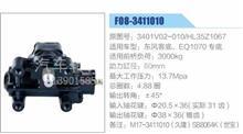 东风超龙客车EQ1070底盘方向机总成,转向器总成/ 3401V02-010/HL35Z1067