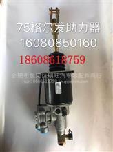 安徽江淮75格尔发助力器/16080850160