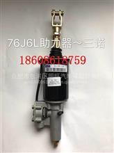 一汽解放76J6L助力器-三诺/一汽解放76J6L助力器-三诺