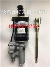 青岛解放76赛龙助力器-10款/青岛解放76赛龙助力器-10款