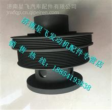 612630020218濰柴WP12.420E40發動機曲軸皮帶輪/612630020218
