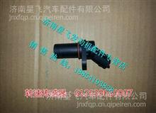 612630030007潍柴WP12电喷发动机转速传感器/612630030007