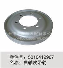 东风雷诺发动机 曲轴皮带轮/D5010412967