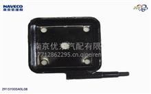 南汽(上汽)跃进小福星配件批发    后钢板底板带减震器销总成(右)/2915Y005A0L08