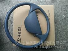 华菱重卡方向盘总成/53A-05210