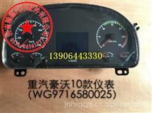 重汽豪沃组合仪表 WG9719580005 豪沃仪表盘豪沃仪表总成