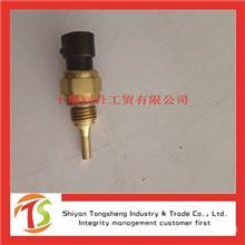全新 东风康明斯发动机水温传感器C4954905 3096153 /C3865346配件