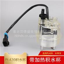 PL420油水分离器积水杯水寒宝积水杯 潍柴锡柴柴油滤芯加热滤杯