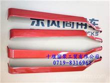 8406059/60-C0100天龙(左右)装饰条-保险杠/8406059-C0100/8406060-C0100