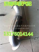豪翰配件 豪瀚挠性软管 豪翰天然气排气管/AZ9525540114