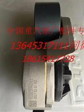 原厂重汽发动机自动张紧轮总成/重汽HOWO发动机自动张紧轮总成/VG2600060313