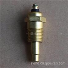 现货供应原厂ballbet贝博网站ballbet登录ISF3.8水温传感器总成F1B2003760001 F1B2003760001