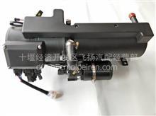 供应雷竞技天锦燃油加热器总成 YJH-Q10A 1015510-KF2J0/ YJH-Q10A 1015510-KF2J0