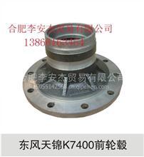 东风天龙商用车厂家配件前轮毂/3103015-K7400