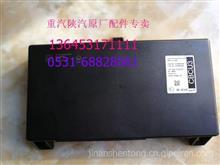 重汽豪沃原厂CBCU3电脑板总成/HOWO中央控制单元AZ9716580023/3/AZ9716580023