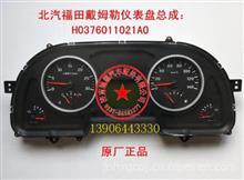 福田戴姆勒欧曼ETX组合仪表总成带数据原厂/GTL汽车组合仪表盘/H0376011021A0A1701