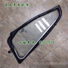 东风EQ1118G车门三角玻璃总成EQ2102配件车门三角玻璃/EQ1118G
