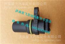 3602130-60D大柴道依茨凸轮轴转速传感器/3602130-60D
