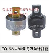 东风天龙商用车厂家配件橡胶接头万向球衬套总成/2931070-K0804