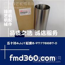 锋芒机械日本五十铃4JJ1缸套8-97176687-0日立住友JCB挖机配件/日本五十铃4JJ1缸套