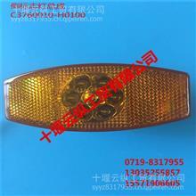东风侧标志灯总成/C3760010-H0100