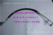 陕汽德隆F3000冷凝器-干燥器罐连接管DZ13241824531/DZ13241824531
