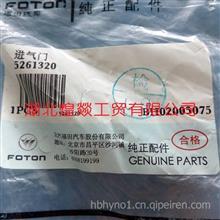 【5261320】北京福田康明斯ISF2.8发动机进气门/5261320