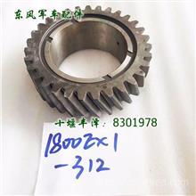东风军车配件EQ2102N配件分动箱高档从动齿轮1800EX1-312
