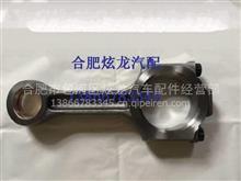 三一重工搅拌车 泵车配件 上海日野P11CUH 连杆/三一重工搅拌车 泵车