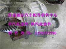 重汽豪威60矿大江迈克桥配件中桥主减速器壳总成/TZ56077000021