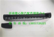 陕汽德龙X3000原厂车顶顶棚拉手总成DZ14251610160/DZ14251610160