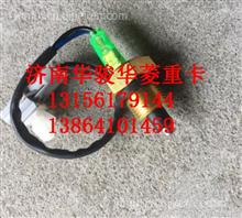 36AD-10020华菱驾驶室后副水箱水位温传感器/36AD-10020
