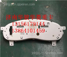 38A2D-20540华菱汽车仪表总成水温速度油量转速显示盘/38A2D-20540