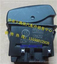 DZ97189584715陕汽德龙X3000喇叭转换开关/DZ97189584715