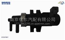 南汽(上汽)跃进上俊、超越配件批发 EGR真空调节电磁阀/97337957