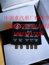 陕汽德龙原厂闪光继电器总成 10插81.25311.0023/81.25311.0023