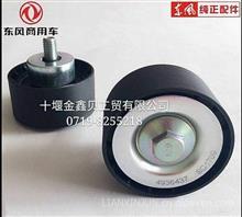 (原厂正品)东风天锦4H发动机配件惰轮  C4936437/C4936437