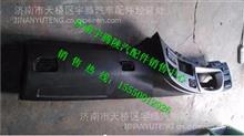 陕汽德龙新M3000仪表台本体DZ15221160101/DZ15221160103