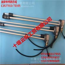 东风油量传感器总成/C3827010-T0105
