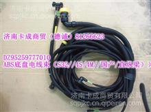 陕汽配件 德龙   ABS底盘电线束(S32//4S/4M//国产/直纵梁)) /DZ95259777010