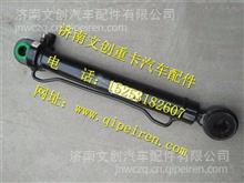 重汽豪沃HOWO轻卡驾驶室举升油缸(副缸)/)LG9716827011