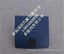 一汽解放J6配件   一汽解放J6驾驶室仪表台下方杂物盒/一汽解放J6配件
