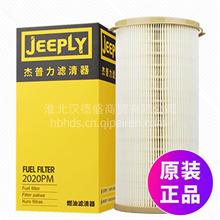 JEEPLY派克2020PM tm 1000FG FH 油水分离器 纸芯 柴油滤清器滤芯