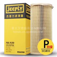 JEEPLY 2020TM-OR柴油滤芯2020PM-OR纸芯1000FH油水分离器1000FG
