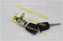 重汽豪沃轻卡左前门右前门锁芯总成带钥匙总成/LG1611340003