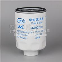 UW0017-D 江淮国四电喷 JAC-1228 1105010E8510 柴油滤清器滤芯