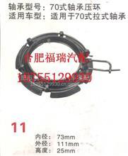 70式轴承压环适用于70 式拉式轴承/各种轴承定做批发18755129930